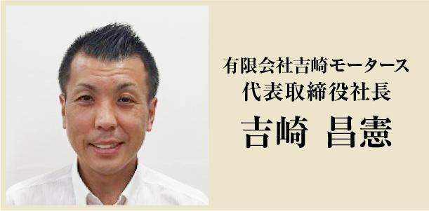 有限会社吉崎モータース 代表取締役社長 吉崎 昌憲
