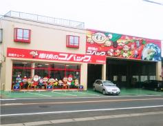 コバック行方麻生店